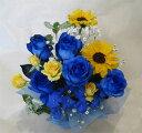 青いバラとヒマワリのアレンジメント【ブルーローズ】【父の日】...