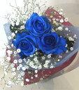 ブルーローズ 青いバラ!ブルーローズ 3本&カスミソウ花束【誕生日 花】