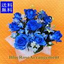 バラのアレンジメント【ブルーローズ】 10本【青いバラ】【誕生日 花】ブルーローズの花言葉:神の祝福 喝采 奇跡