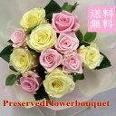【プリザーブドフラワー 花束】/ピンク&イエロー花束 【プリザーブド・フラワー】【誕生日の花】【結婚の御祝い】【プロポーズの花】