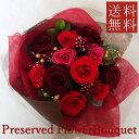 【プリザーブドフラワー 花束】/ワイン花束 【プリザーブド・フラワー】【結婚の御祝い】【プロポーズの花】【敬老の日】