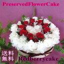 プリザーブドフラワー・フラワーケーキ・レッドベリーケーキ イチゴとベリーたっぷりのケーキ☆