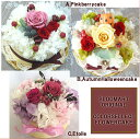 プリザーブドフラワー/フラワーケーキ/カラーセレクト ケーキ 送料無料!【プリザーブド・フラワー】 【誕生日 花】【結婚祝い 花】