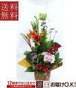 正月飾り/迎春・お年賀・フラワーアレンジメント  【正月花】