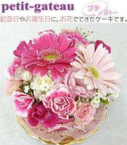 フラワー ブルーマート プチ・ガト スイートケーキ