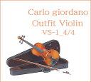 Carlo giordano カルロジョルダーノ / VS-1 4/4サイズ用 初心者バイオリンSet【smtb-tk】