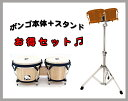 TOCA トカ /【スタンド付き】SHEILA E. PLAYER'S SERIES BONGOS 2700-SEN ボンゴ【smtb-tk】