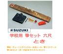【楽天 和楽器ランキング1位受賞店!】SUZUKI スズキ / とき WK-1(学校用 箏セット 六尺箏) 【smtb-tk】