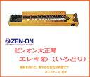 【楽天 和楽器ランキング1位受賞店!】zen-on ゼンオン / 大正琴 エレキ彩