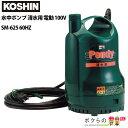 工進/KOSHIN水中ポンプ清水用電動100Vウォーターポン