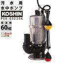 送料無料工進KOSHIN水中ポンプ汚水用電動200Vウォータ