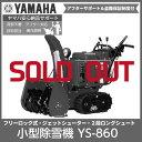 [2016-17予約]ヤマハ/YAMAHA 小型除雪機 YS-860【静音設計 シャーボルトガード ジェットシューター ys-860 YS860】[アフターサポート付][在庫有り]