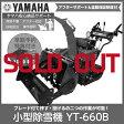[2016-17予約]ヤマハ/YAMAHA ブレードつき除雪機 YT-660B【ジェットシューター シャーボルトガード 6馬力 小型除雪機 YT660 yt-660】[アフターサポート付][在庫有り]