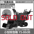 [2016-17予約]ヤマハ/YAMAHA ブレードつき小型除雪機 YS-860B【静音設計 シャーボルトガード ジェットシューター ys-860 YS860】[アフターサポート付][在庫有り]