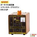 送料無料 スター電器 SUZUKID 昇圧・降圧兼用ポータブル変圧器 トランスタープラスワン STX-312P スズキッド