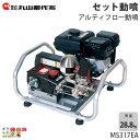 丸山製作所 エンジンセット動噴 MS315EA-1 最高圧力5MPa[358455]