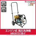 丸山製作所 エンジン式高圧洗浄機 MKW1513B-F 電源不要[346387]