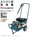 丸山製作所 農業用エンジン式高圧洗浄機 MS415EW-1[358444]