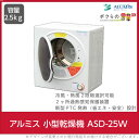 アルミス/ALUMIS 衣類用 小型乾燥機 / ASD-2....