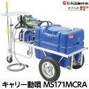 丸山製作所 タンク付きキャリーセット動噴 MS171MCRA 358118