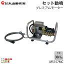 丸山製作所 モーターセット動噴 MS156MC 358491
