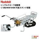 マキタ シングルクローラ運搬車 RKI81E4DX[可変スタンド仕様 くろ助 ミニ運搬車 ミニ4ストローク]