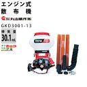 丸山製作所 元気印 動力散布機 GKD3001-13 352831