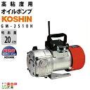工進 高粘度用オイルポンプ GM-2510H[AC-100V]