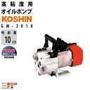 工進 高粘度用電動ハンディオイルポンプ チェンジマスター GM-2010[AC-100V]