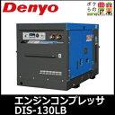 デンヨー エンジンコンプレッサ DIS-130LB 超低騒音型標準タイプ