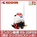 工進 エンジン動噴 ES-20PDX[噴霧器 高圧 20L 2サイクル 重量7.3kg KOSHIN コーシン シングルピストン式]