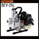 工進 2サイクルエンジンポンプSEV-25L(吸入吐出口径25mm/全揚程32m)[工進エンジンポンプ コーシン]