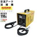 スター電器(SUZUKID) 交流アーク溶接機 スターク120 50Hz SSC-121 スズキッド 低電圧溶接棒専用 単相100V・200V兼用