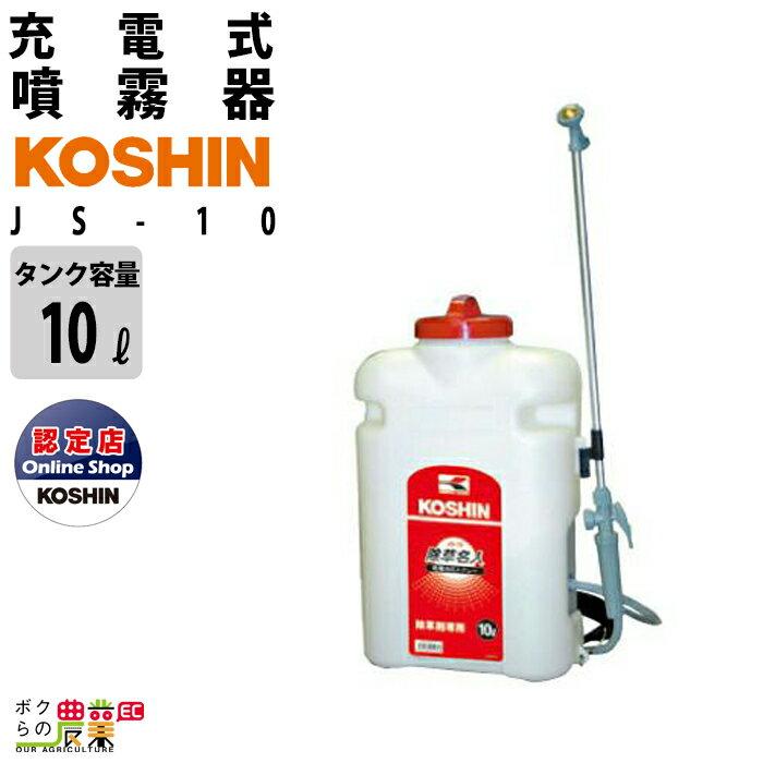 工進/KOSHIN噴霧器電池式乾電池除草名人/JS-10/10Lタンク/除草剤専用/電動電池電気背負