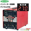 【送料無料】日動 溶接機 DEGITAL-270A【溶接 溶接機 溶接機械 溶接器 家庭用 業務用】