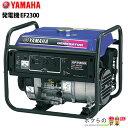 【送料無料】ヤマハ 発電機 EF2300【予備電源 予備充電 レジャー アウトドア 業務用】