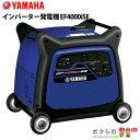 【送料無料】ヤマハ インバーター発電機 EF4000iSE【予備電源 予備充電 レジャー アウトドア 業務用 パソコン・サーバー対応】
