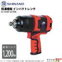 【送料無料】シナノ インパクトレンチ SI-1550TULTRA【ボルト ナット レンチ エア工具 エアー工具】