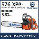 ハスクバーナ エンジンチェーンソー 576XP-24RT (24インチ(60cm)) [Husqvarna チェンソー 576XP 24RT プロフェッショナル・ソー]