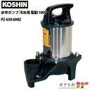 送料無料工進KOSHIN水中ポンプ汚水用電動100Vウォータ