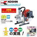 工進/KOSHINエンジンポンプウォーターポンプ水ポンプ/K