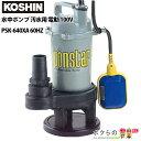 工進 KOSHIN 水中ポンプ 汚水用 PSK-640XA 60HZ 西日本対応 電動 100V 最大吐出量170L/分 全揚程6m ウォーターポンプ 水ポンプ ポンスター モーターポンプ 給水ポンプ 汲み上げ 水換え 吸水 排水 水槽