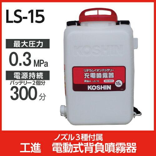 工進/KOSHIN リチウムバッテリー式噴霧機【15Lタンク】 LS-15【背負式/背負い式】【バッテリー式】【動噴】【農業用】【ガーデニング用】【RCP】