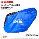 YAMAHA ヤマハ 除雪機車体カバー YU-240(ゆっきぃ)用 90793-64267