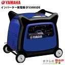 【送料無料】ヤマハ インバーター発電機 EF5500iSDE【予備電源 予備充電 レジャー アウトドア 業務用 パソコン・サーバー対応】