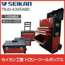 北海道セイカン工業 ツールボックスTRJD-A305ABD【工具 工具箱 ツールワゴン 機能的 収納
