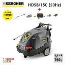 【送料無料】KARCHER/ケルヒャー 高圧洗浄機/洗車機(温水)HDS8/15C(50Hz)【業務用】【モーター式】【RCP】