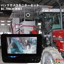 【送料無料】バックカメラモニターセット ワイヤレス BC-7INCH-WW1【トラクター 作業補助 取付 取り付け】