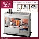 サンポット カベック 煙突式暖房機  (W)ホワイト KSH-709KC-N-W【ストーブ ヒーター 暖房】