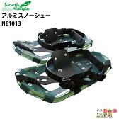 ミニアルミスノーシュー NE1013【かんじき スノーシュー】
